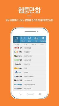 free Korea web toon poster