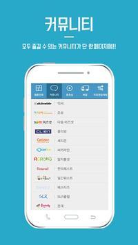 free Korea web toon screenshot 1