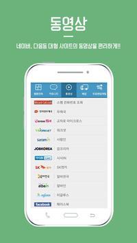 free Korea web toon screenshot 2