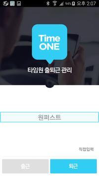 IoT 근태관리 타임원(TimeONE) apk screenshot