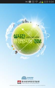 실시간 환경방사능 정보(eRAD@NOW) poster