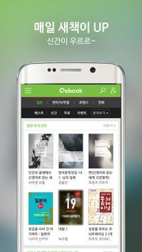 오이북 – 원하는만큼 빌려보는 전자책 대여점 New apk screenshot
