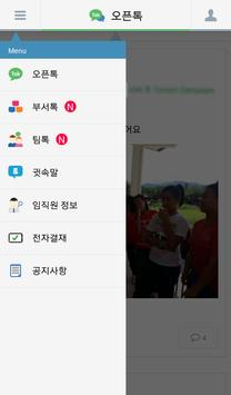오픈톡 screenshot 3