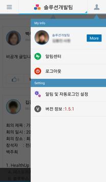 오픈톡 screenshot 4