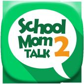 스쿨맘톡  SchoolMomTalk icon