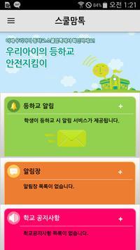스쿨맘톡  SchoolMomTalk poster
