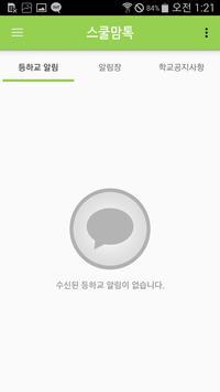 스쿨맘톡  SchoolMomTalk apk screenshot