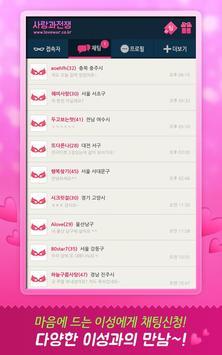 사전 - 사랑과전쟁 apk screenshot