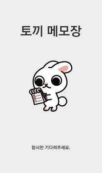 토끼 메모장 poster