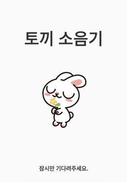 토끼 소음기 poster