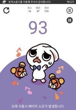 토끼 소음기 screenshot 14