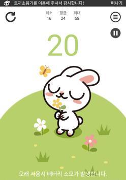 토끼 소음기 screenshot 1