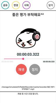 토끼 녹음기 apk screenshot