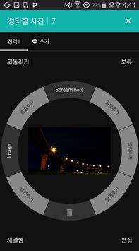 FOTO Gallery apk screenshot