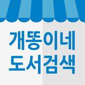 개똥이네 매장도서검색 icon