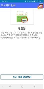 개똥이네 매장도서검색 poster