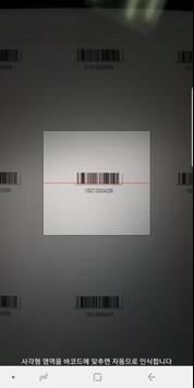 개똥이네 매장도서검색 screenshot 1
