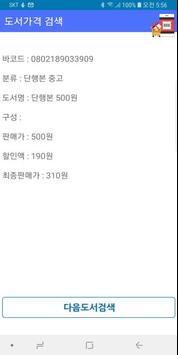 개똥이네 매장도서검색 screenshot 2