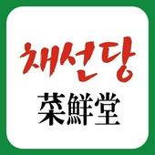 채선당 가맹점 icon