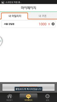 채선당 가맹점 apk screenshot