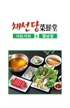 채선당 가맹점 poster