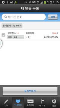 종로상회 가맹점 apk screenshot