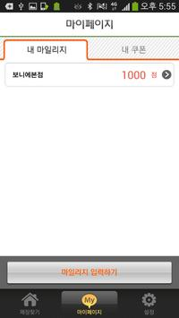 보니애 apk screenshot