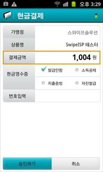 Swipe ISP S1 apk screenshot