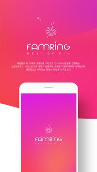 패밀링 screenshot 3
