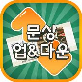 문상업다운 : 업다운 게임하고 문상(문화상품권) 얻자! icon