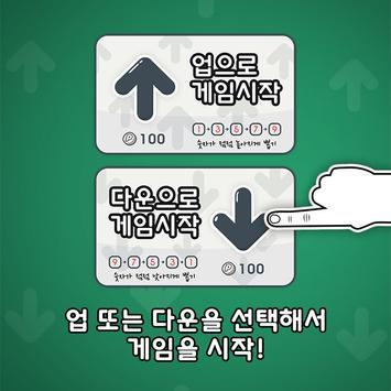 문상업다운 : 업다운 게임하고 문상(문화상품권) 얻자! apk screenshot
