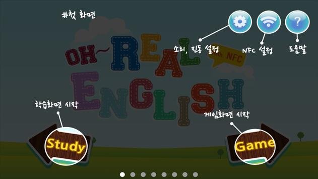 O.R.E 옹알이 영어공부(이게뭐지?) apk screenshot