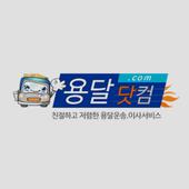 용달 닷컴 icon
