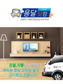 용달 닷컴 poster