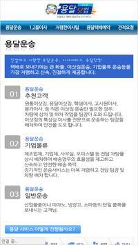 용달 닷컴 screenshot 2