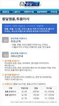 용달 닷컴 screenshot 3