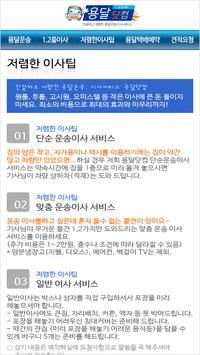 용달 닷컴 screenshot 4