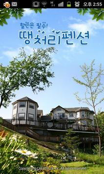 Korea Discount Pension poster