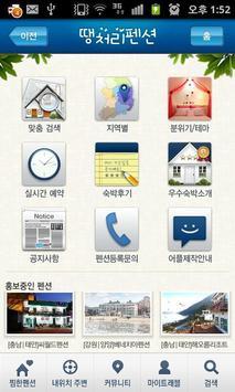 Korea Discount Pension screenshot 1
