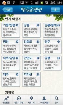 Korea Discount Pension screenshot 2