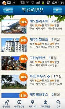 Korea Discount Pension screenshot 3