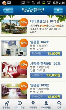 Korea Discount Pension screenshot 4