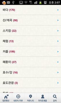 Korea Discount Pension screenshot 5