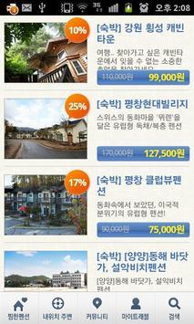 Korea Discount Pension screenshot 6