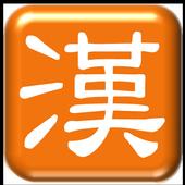 한능원시험대비한자학습 icon