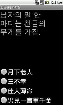 한능원시험대비한자학습 apk screenshot