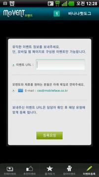 모벤트 apk screenshot