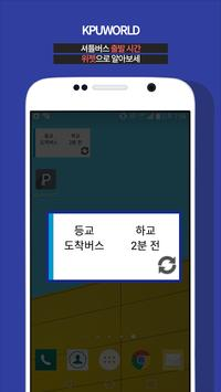 KPU world 2.0 - 한국산업기술대 커뮤니티 poster