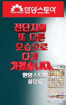 한양스토어 성안점 - 마트다 poster