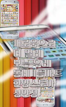 한양스토어 성안점 - 마트다 apk screenshot